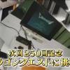 ゲームセンターCXが好きな人集合!のイメージ画像