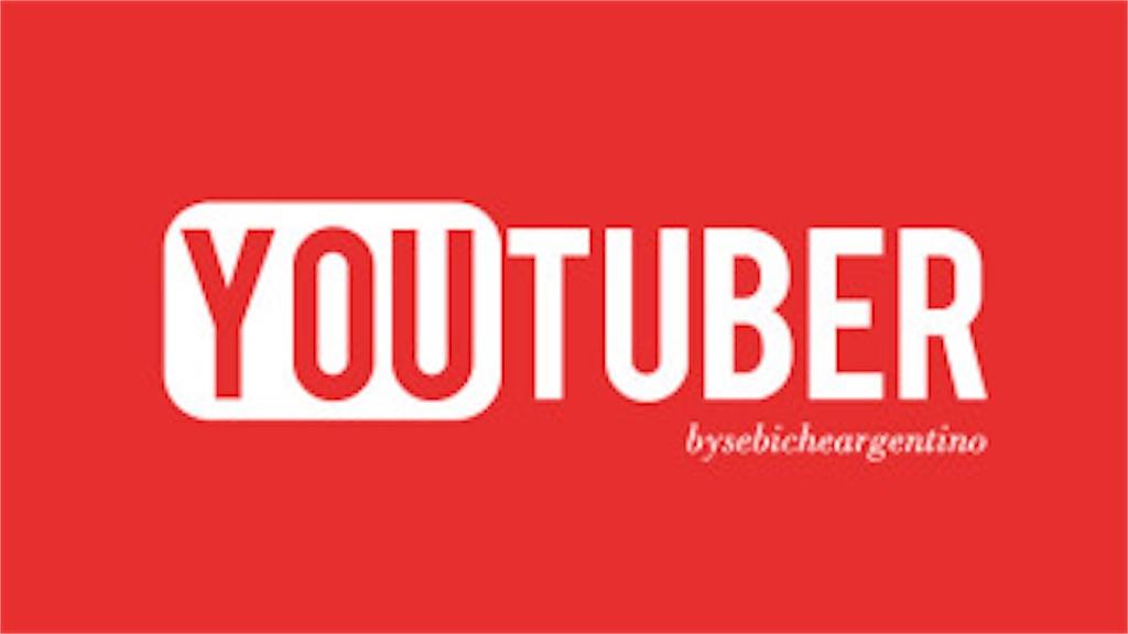 youtuber嫌いな人あるあるのイメージ画像